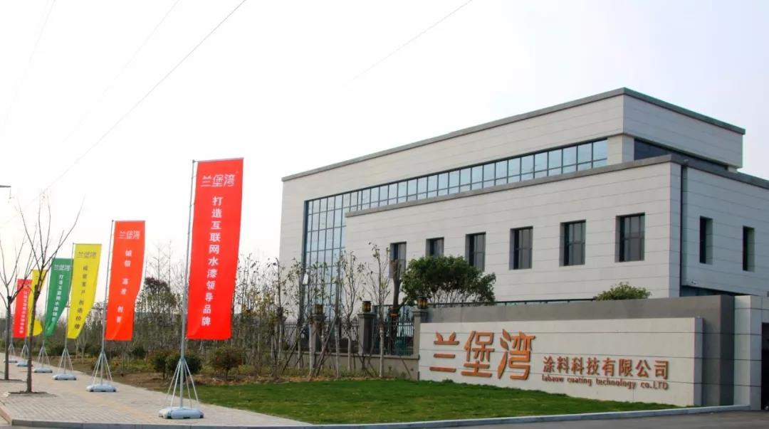 兰堡湾涂料荣获国家高新技术企业称号